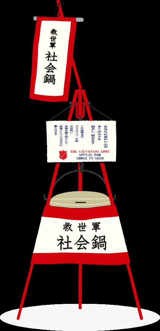 救世軍社会鍋