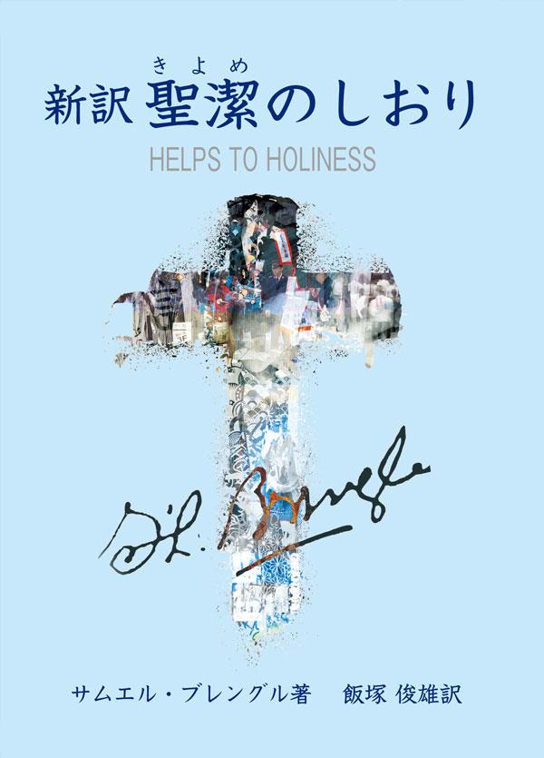 新訳『聖潔のしおり』