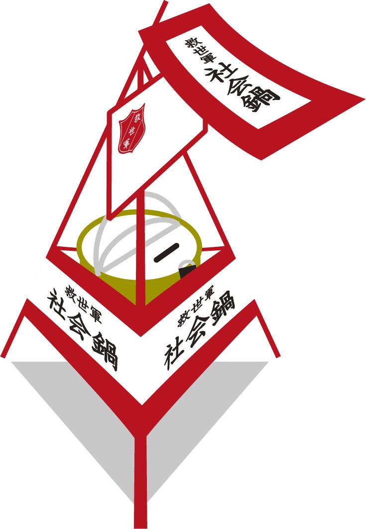 社会鍋のイラスト
