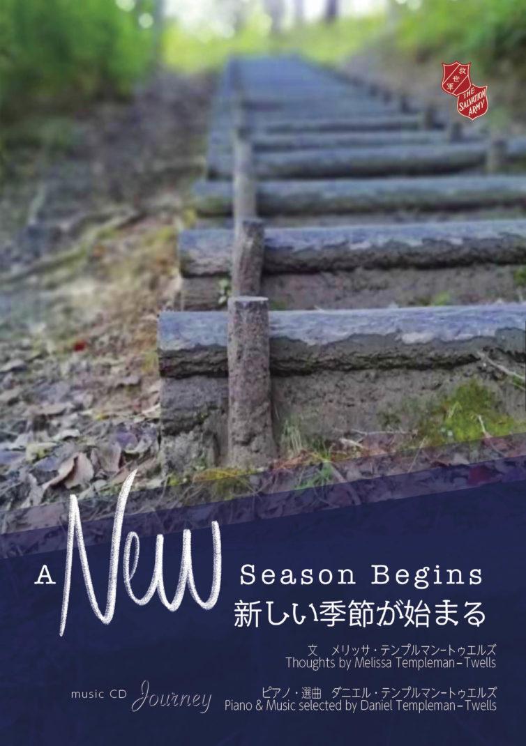 A New Season Begins 新しい季節が始まる