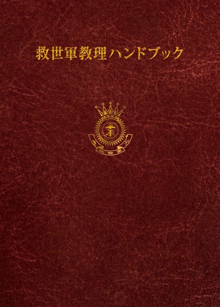 『救世軍教理ハンドブック』